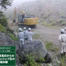 富山工業生のインターンシップ