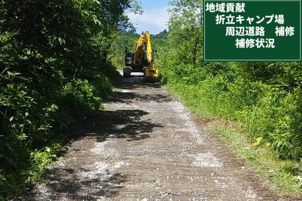 【真川上流】折立キャンプ場周辺道路の整備を行いました。