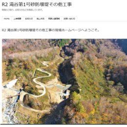 滝谷現場ホームページ公開中