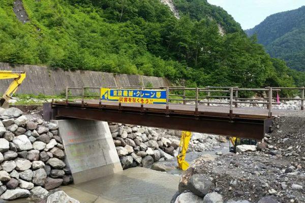 仮橋設置完了