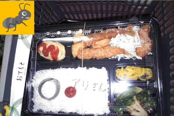 アリさんのお弁当